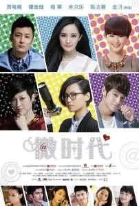 Маленькая эра любви      Китай 2014