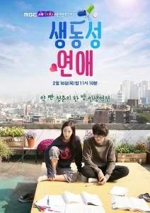 Романтика, наполненная жизнью / Три цвета фантазии: Яркая романтика   Южная Корея  2017