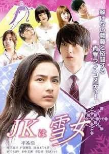 JK -Снежная девушка   Япония 2015