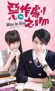 Всё началось с поцелуя /  Озорной поцелуй  Тайвань 2016