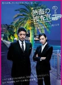 Расследование Атами    Япония 2010
