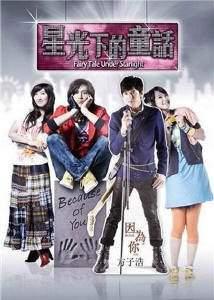 Сказка под звёздным небом   Тайвань 2010