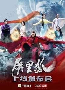 Лисы с ширмы Китай 2016