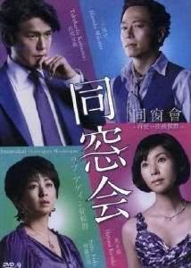 Одноклассники. Синдром былой любви     Япония 2010