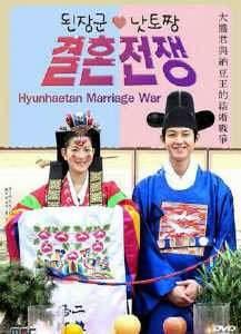 Война за брак    Южная Корея 2010