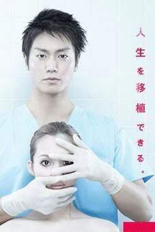 Меняющий лица     Япония 2010