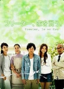 Фритер, покупка дома     Япония 2010