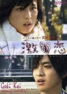 Роковая история любви   Япония 2010