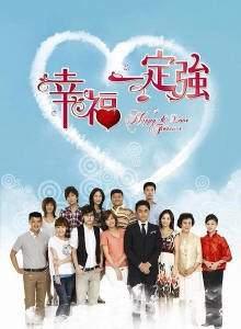 Счастье и любовь навеки     Китай/Тайвань 2010