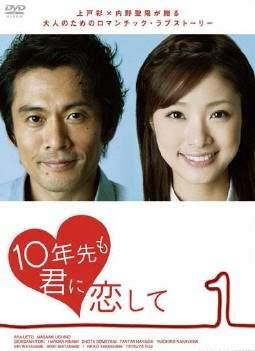 И через 10 лет я всё ещё буду любить тебя  Япония 2010