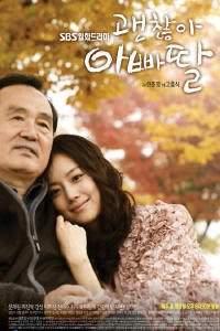 Не бойся, доченька    Южная Корея 2010