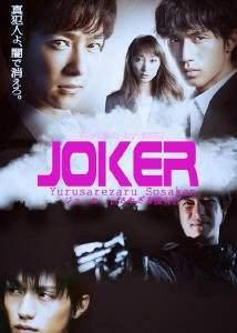 ДЖОКЕР: Беспощадный детектив     Япония 2010