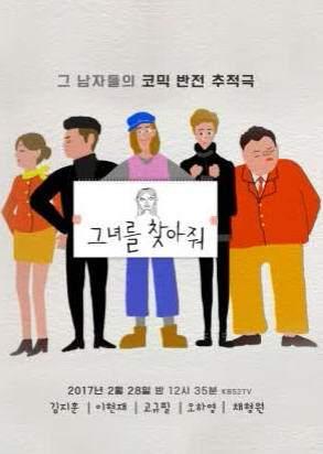 Пожалуйста, найди её  Южная Корея 2017