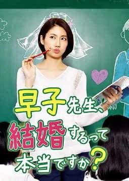 Правда, что Хаяко-сенсэй выходит замуж?  Япония 2016