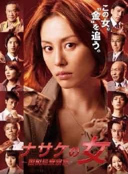 Агентство налоговых расследований   Япония 2010