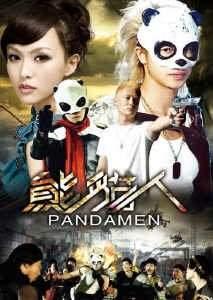 Панда-люди   Тайвань 2010