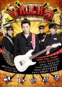 Рок, Рок, Рок   Южная Корея 2010