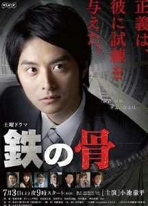 Стальная воля    Япония 2010