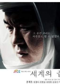 Конец света   Южная Корея 2013