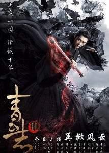 Нефритовая Династия 2 сезон  Китай 2016