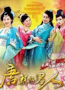 Мужчина из династии Тан Китай 2013