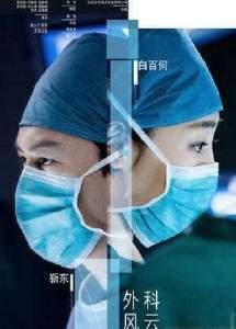 Хирурги   Китай 2017