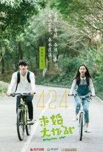 Операция «Любовь»   Китай 2017
