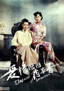 Война красавиц   Китай 2013