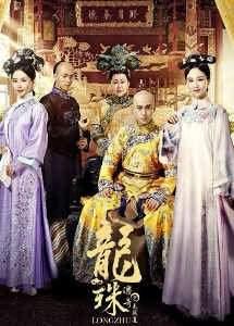 Легенда о жемчужине дракона    Китай  2017
