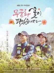 Цветущая любовь /  Гибискус сирийский зацвел/Расцветшая роза Шарона       Южная Корея 2017