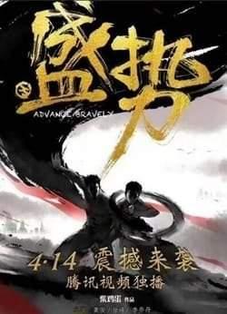 Неудержимый Китай 2017