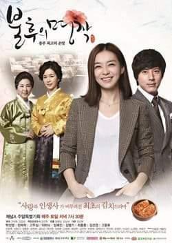 Бессмертная классика  Южная Корея 2012