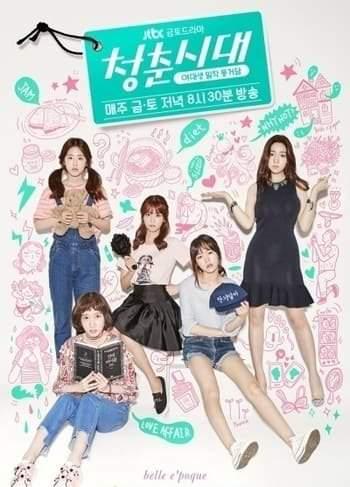 Эпоха юности 2   Южная Корея 2017