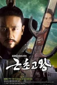 Царь Кынчхого        Южная Корея 2010