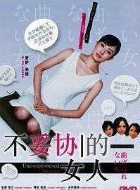 Бескомпромиссная    Япония 2010
