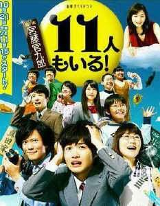И одиннадцатый с нами!   Япония 2010