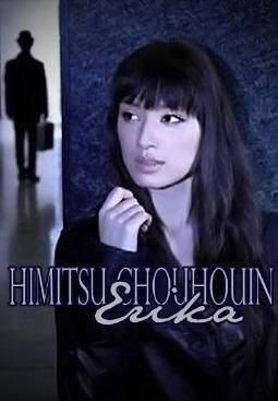 Секретный агент Эрика     Япония 2011