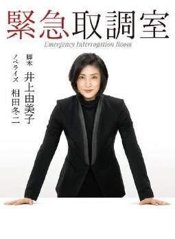 Отдел дознаний по особо важным делам      Япония 2014