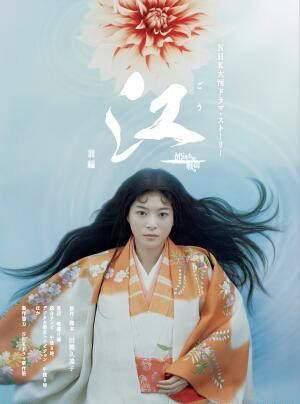 Го - принцесса Сэнгоку   Япония 2011