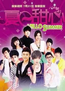 Здравствуй, лето! Китай 2011