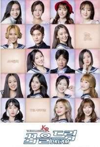Корейский айдолмастер      Южная Корея 2017