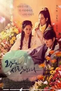 Любовь короля Южная Корея 2017