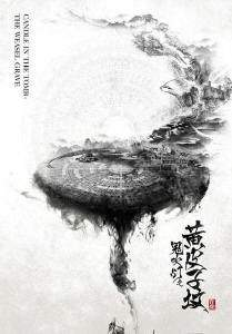 Свеча в гробнице: Могила хорька / Коварная нечисть: Могила Ласки   Китай 2017