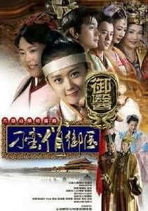 Королевский врач / Врач императора   Китай 2011