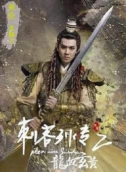 Воители 2: Кровь дракона    Китай 2017