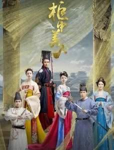 Красавицы внутри ларя  Китай 2017