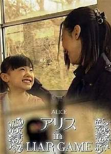 Алиса в Игре Лжецов   Япония 2012