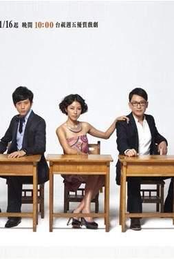Невинная ошибка  Тайвань 2012