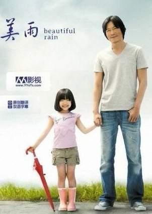 Красивый дождь  Япония 2012