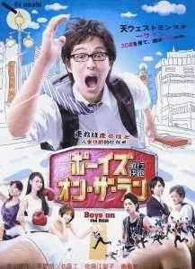 Парни на бегу  Япония 2012